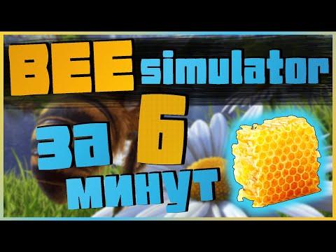 Обзор Bee Simulator 2019 – симулятор пчелы и собирания мёда - коротко о том стоит ли покупать игру.