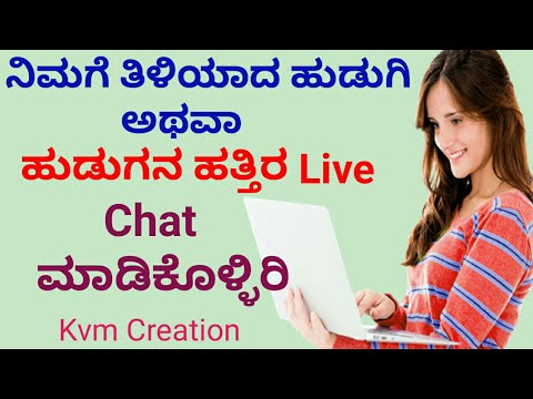 chat girl mobile number