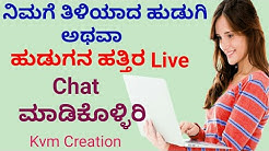 how to video chat with unknown girls or boys in android mobile  Kannada   KVM Creation