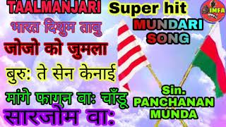 #मांगे फागुन बाः चाँडु तेबा लेना#MUNDARI SONG#SINGER:-पंचानन मुंडा# MUNDARI AUDIO#