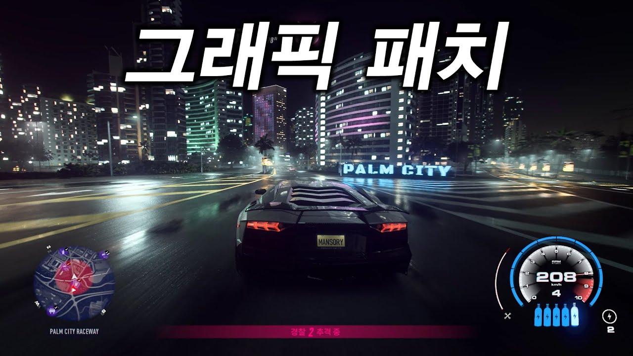 니드 포 스피드: 히트 - 새로운 그래픽 패치 밤/낮 & 만소리 아벤타도르 카보나도 GT 커스터마이징