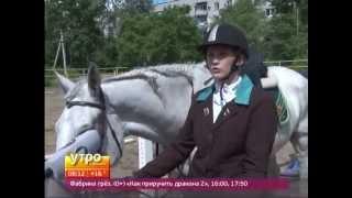 Школа конного спорта. Утро с Губернией. GuberniaTV