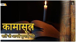 Indian Kamasutra - इंडियन कामसूत्र…