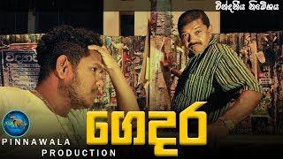 ගෙදර - Gedara (Pinnawala Production)