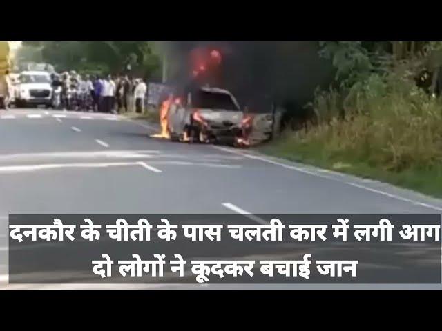 #Dankaur के चीती के पास चलती कार में लगी आग दो लोगों ने कूदकर बचाई जान