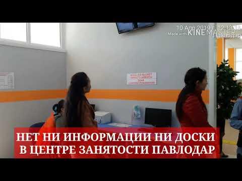 НЕТ ни информации ни доски в Центре Занятости Павлодар ! Законы, правила, таблицы не покажу МАТЕРЯМ