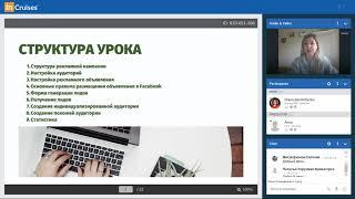 Урок 4. Продвижение в Facebook и Instagram. Настройка таргетированной рекламы. Спикер Анна Товстенко