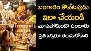 How to Buy Gold & What to keep in Mind | Tips for buying gold jewellery | VTube Telugu