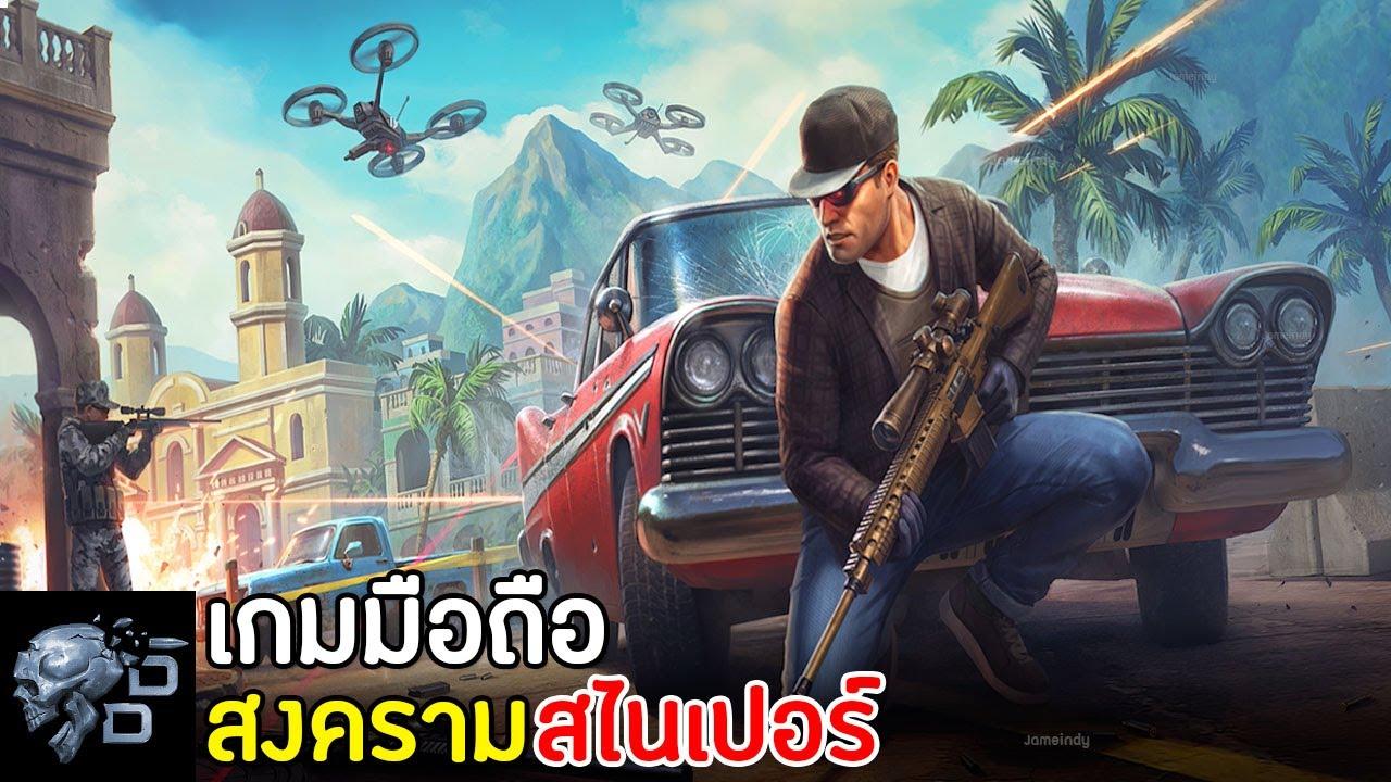 Death Dealers: 3D sniper เกมมือถือสงครามสไนเปอร์ มาใหม่ ภาพสวย !!