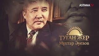 Туған жер. Мұхтар Әуезов (1.12.2019)
