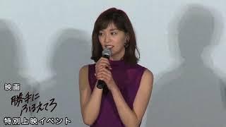 石橋杏奈が映画『勝手にふるえてろ』特別上映イベントに登壇いたしまし...