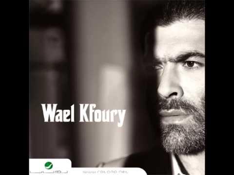 mp3 wael kfoury 2012