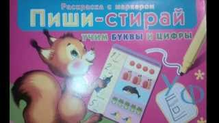 Развивающая игра-раскраска Учим буквы и цифры Для ребенка 3 4 5  лет