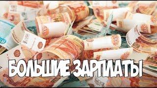 ТОП 9 самых высокооплачиваемых профессий в России / 2019