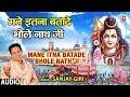 Lagu New Kanwar Bhajan I SANJAY GIRI II Mane Itna Batade Bhole Nath Ji II Latest Full Audio Song