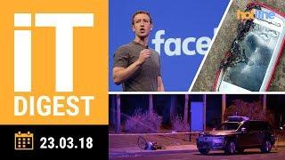 IT Digest: скандал с Facebook, ДТП с автомобилем Uber, взрыв старой Nokia