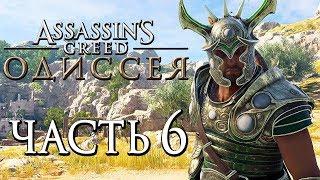 Прохождение Assassin's Creed Odyssey [Одиссея] — Часть 6: НОВЫЙ МИКЕНСКИЕ ДОСПЕХИ! ВОЛК ИЗ СПАРТЫ!