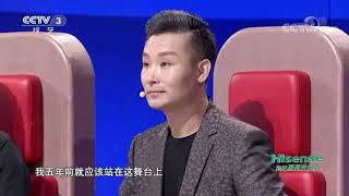 [越战越勇]陈家伟爷爷五年前遗憾与舞台擦肩而过  CCTV综艺 - YouTube