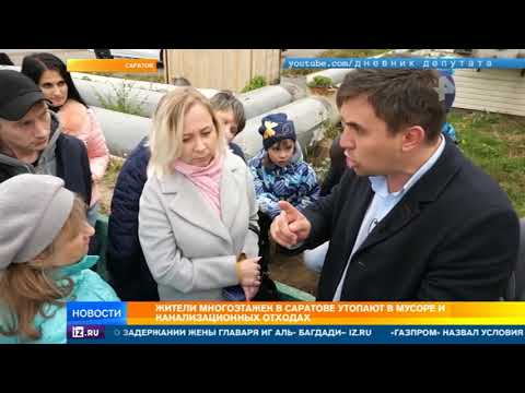 Домом с червями в Саратове управляет компания депутата-коммуниста