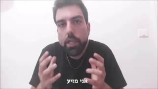 דניאל כהן - באתי אלייך (הגרסה הכנה לקיץ)
