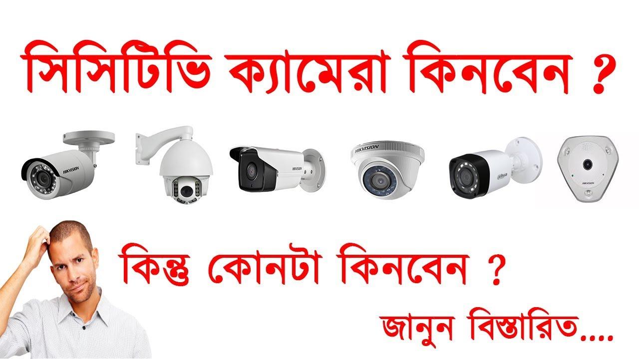 Cctv Camera Price In Bangladesh Cctv Camera Company In Bangladesh Youtube