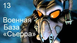 Fallout 2 - Fixed Edition. Военная база «Сьерра» (Sierra Army Depot). Видео №13.