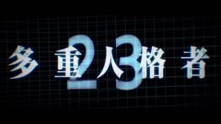 『スプリット』本予告(90秒)