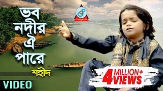 Vobo Nodir Oi Pare | ভব নদীর ঐ পারে | Shahid | Bangla Baul Song 2018 | Sangeeta