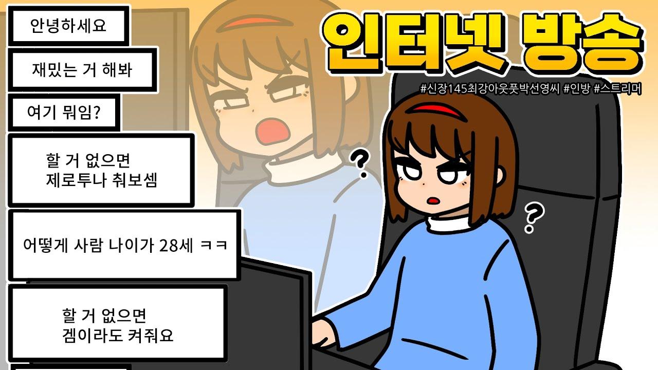 안녕하세요 스트리머 박선영입니다? | 박선영씨 번외편 5