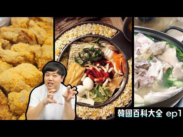 台灣人喜歡的韓式料理, 韓國人的想法呢? 第1集