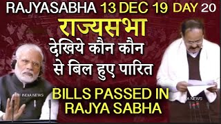 Live राज्यसभा का आखिरी दिन बड़े फैसले  13 Dec 2019  Day 20  Rajya Sabha Live Today