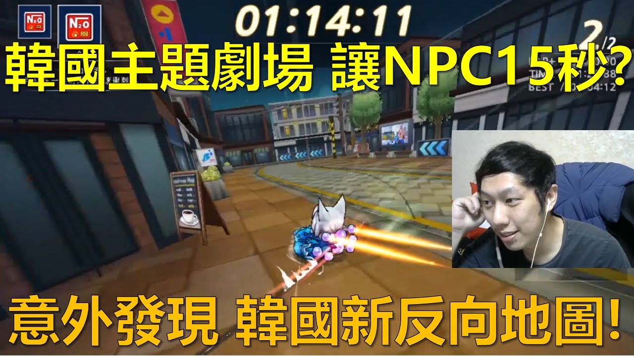 [朔月] 韓國主題劇場 讓NPC15秒?意外發現 韓國新反向地圖! 跑跑卡丁車