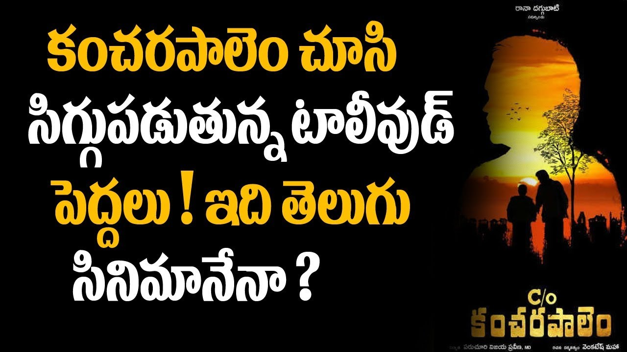 Full Contact App C O Kancharapalem Movie Review And Public Talk Tollywood Latest Movies Super Movies Adda