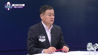 [전남 기자회견 10회] 전남지역 관광산업 활성화 방안…