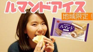 【やっと出会えた】ルマンドアイス食べてみた! thumbnail
