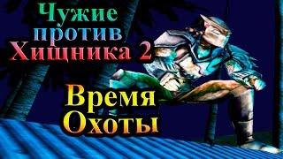 Прохождение Aliens versus Predator 2 (Чужие против Хищника 2) - часть 9 - Время Охоты