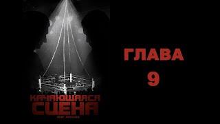 Качающаяся сцена | Аудиокнига | Глава 9 | Мальцев Олег | Прикладная наука