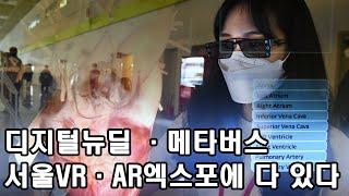 디지털 뉴딜과 메타버스의 흐름을 한눈에 '서울VR·AR…