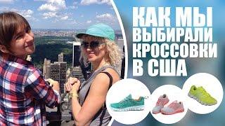 Как выбрать кроссовки для фитнеса в США? Наш опыт(, 2015-08-19T08:44:04.000Z)