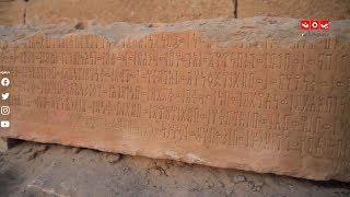 ما اسم قصر الحكم في مدينة مأرب القديمة ؟ | رحلة حظ 2