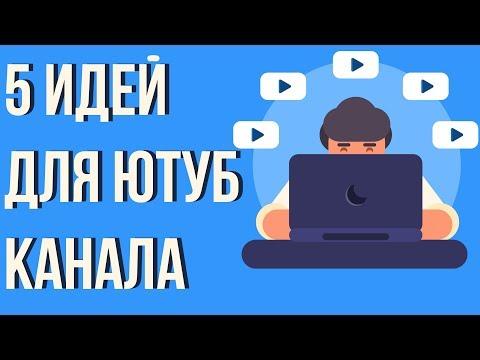 Интересные темы для канала. Идеи для создания канала на ютубе. На какую тему создать канал.