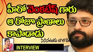 Actor Baladitya reveals How hero Venkatesh saved him - Telugu Popular TV