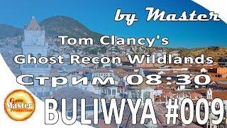 Tom Clancy's Ghost Recon: Wildlands  обзор и прохождение игры на русском. Buliwya - [Часть 9]