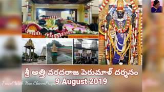 Sri Athi Varadar Darshan,Kanchi 2019 Travel Vlog/శ్రీ అత్తి వరదరాజ స్వామి దర్శనభాగ్యం ,కంచి