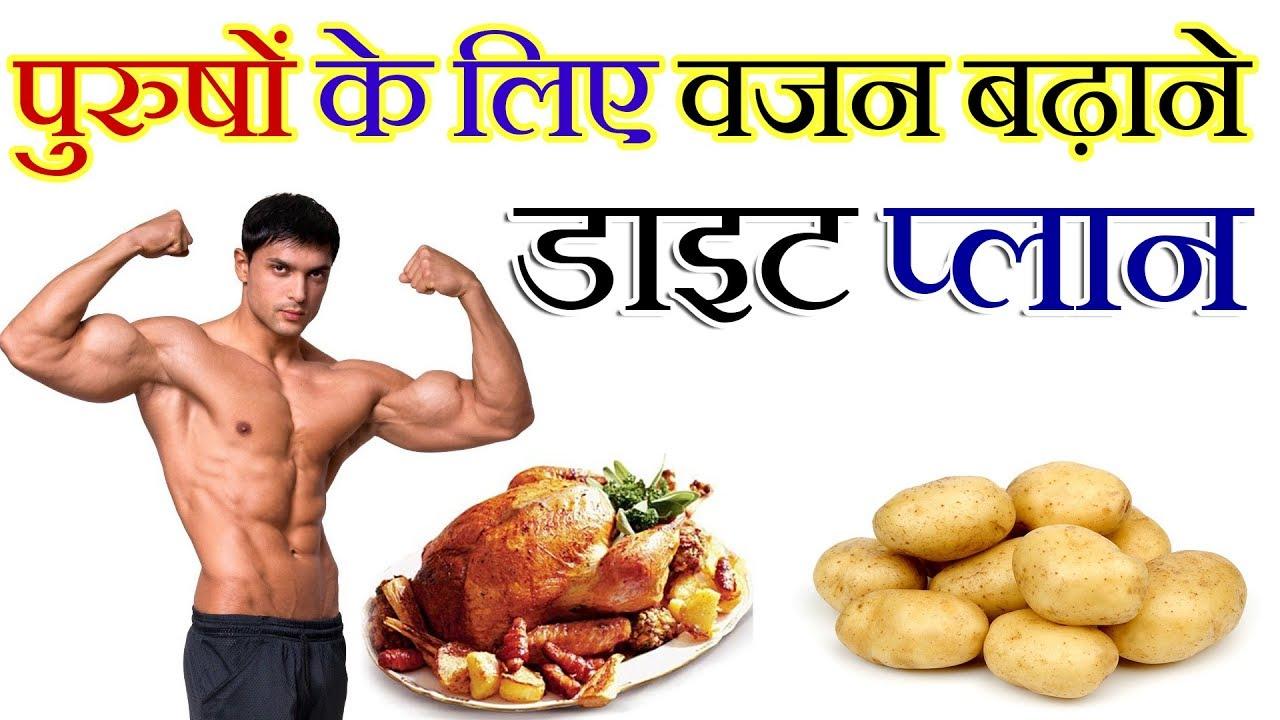 Weight gain tips in hindi vajan badhane ke upay health diet chart also rh youtube
