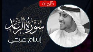 سورة الرعد- كاملة | القارئ اسلام صبحي | تلاوة خاشعة