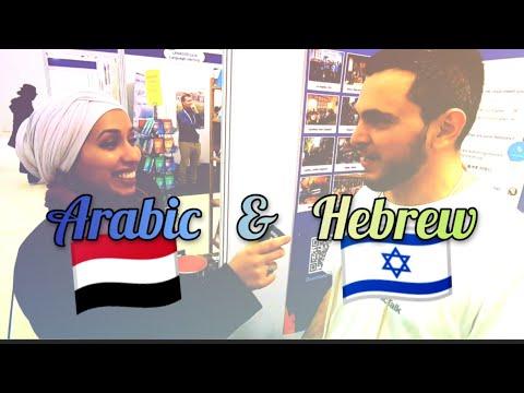 Can A Yemeni Understand An Israeli? Comparing ARABIC \u0026 HEBREW