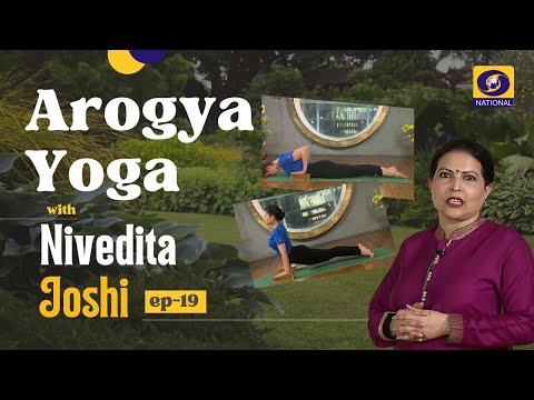 Arogya Yoga with Nivedita Joshi - Ep #19