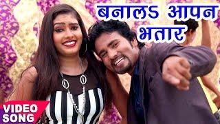 Hamke Aapan Banale - बना लs आपन भतार - Piyawa Milal Sutwaiya - Sarvesh Kumar - Bhojpuri Hit Songs