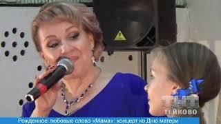 День матери в г.о. Тейково